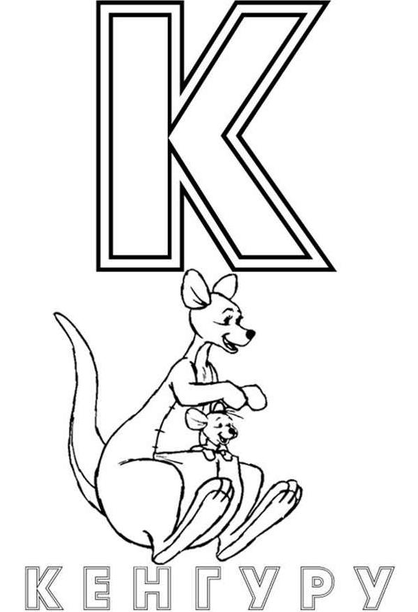 Раскраска Буква К Для Кенгуру
