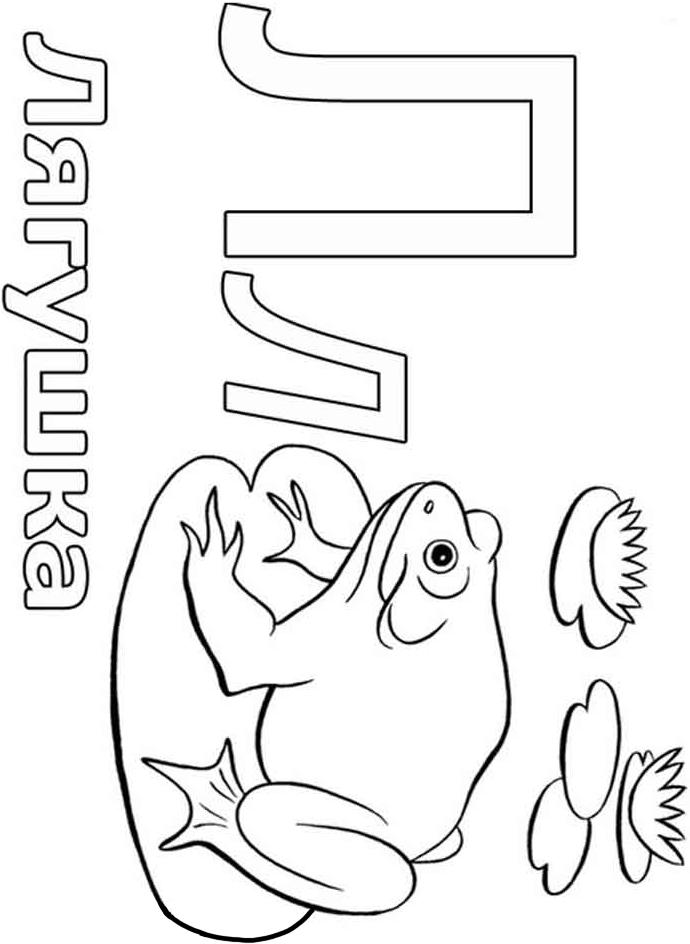 Раскраска Л Для Лягушка