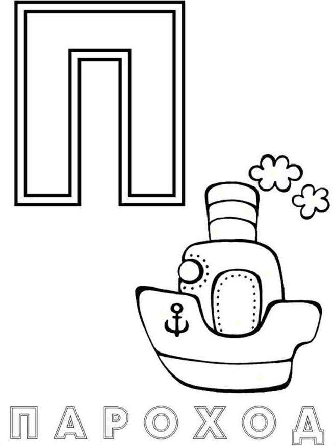 Раскраска Буква П Для Пароход