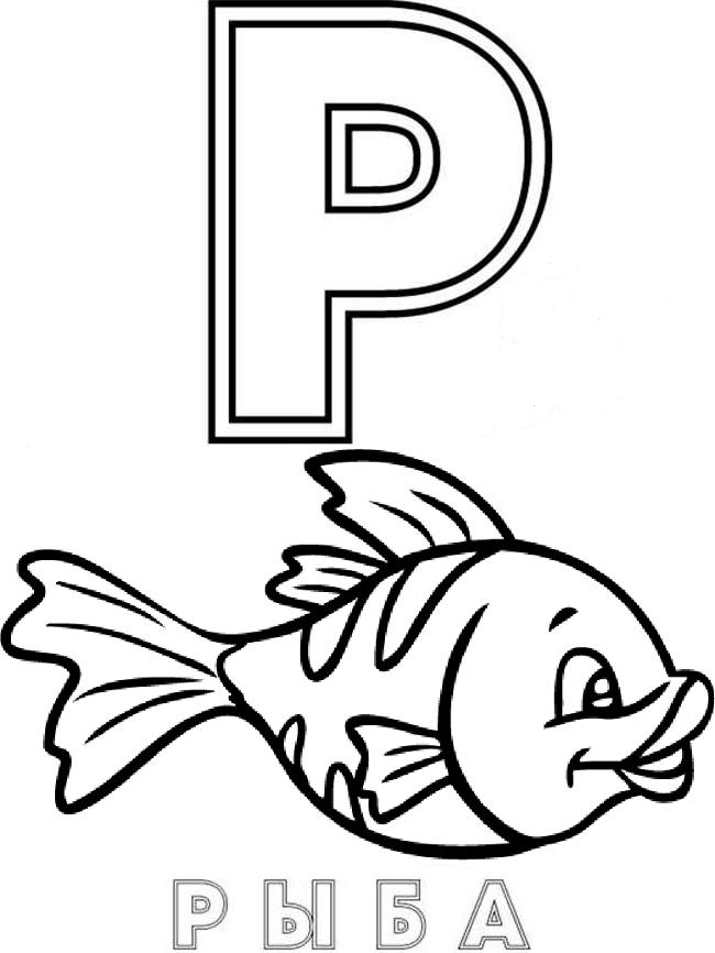 Раскраска Буква Р Для Рыба