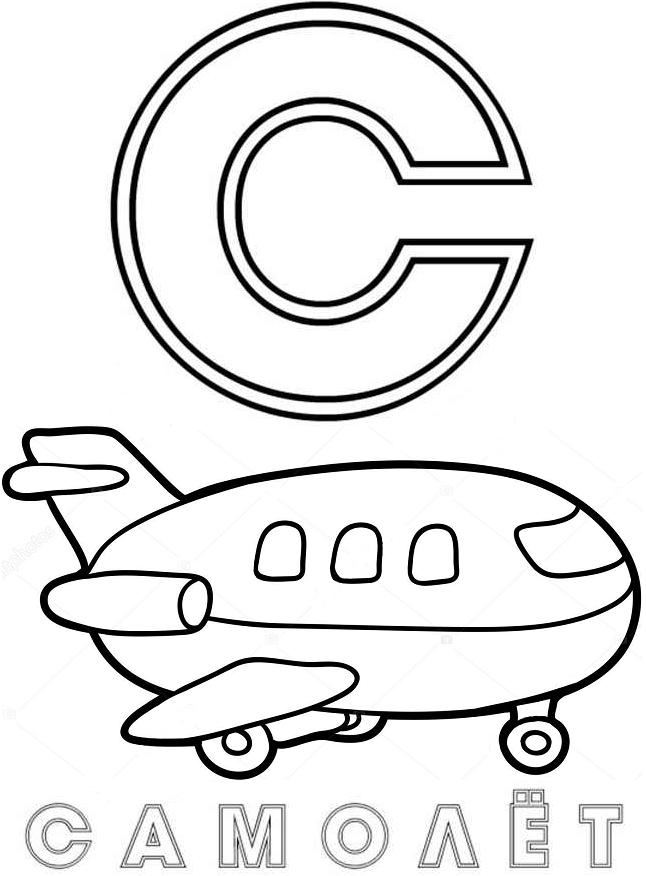 Раскраска Буква С Для Самолет