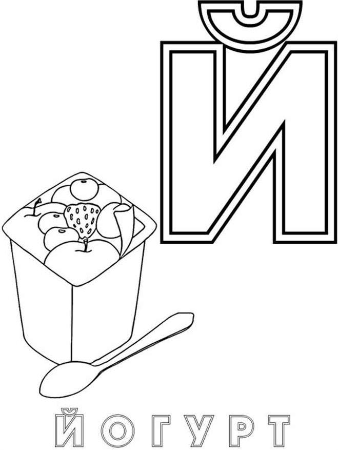Раскраска Буква Й Для Йогурт