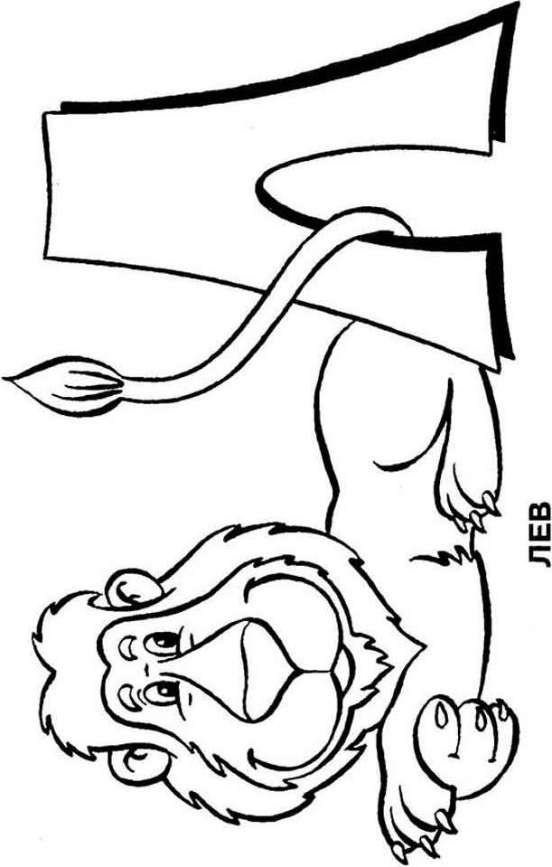 Раскраска Буква Л Для Лев