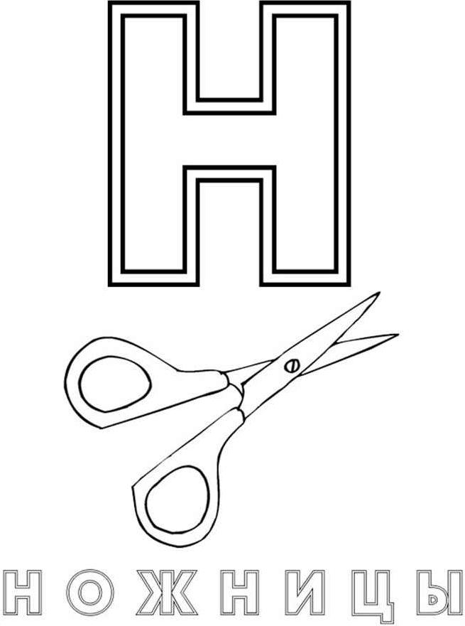 Раскраска Н Для Ножницы