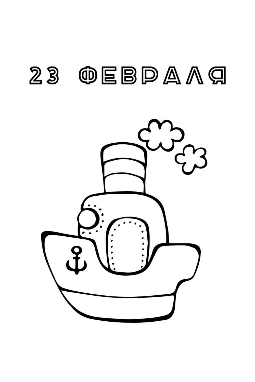 Раскраска 23 февраля для дошкольников