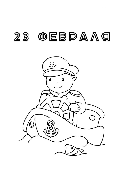 Раскраска 23 февраля для младших школьников