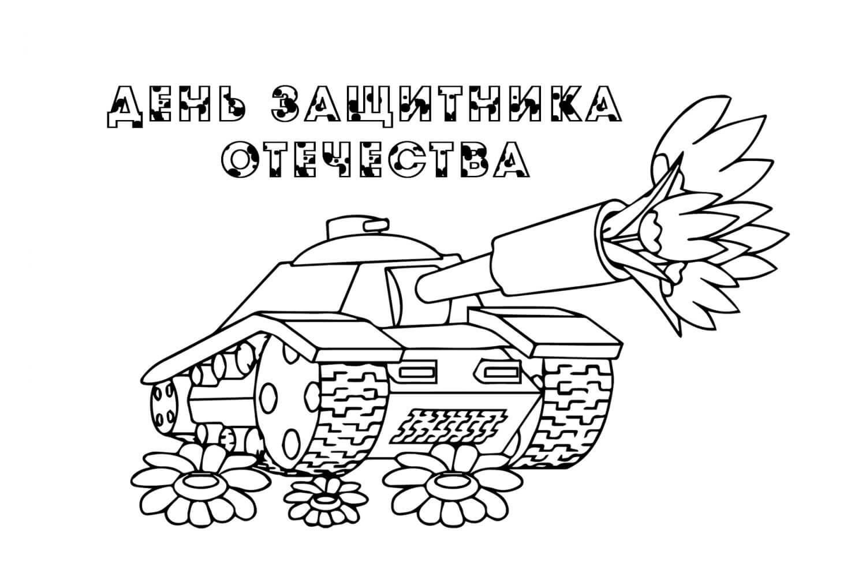Раскраска 23 февраля танк с цветами