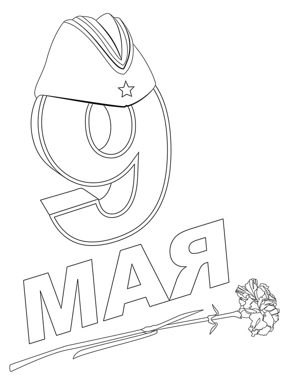 Раскраска Раскраски День Победы (9 мая)