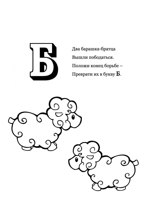 Раскраска Буква Б - Барашки