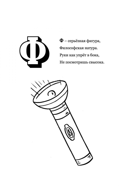 Раскраска Буква Ф - Фонарь