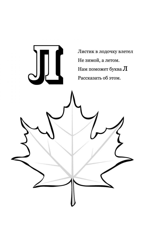 Раскраска Буква Л - Лист
