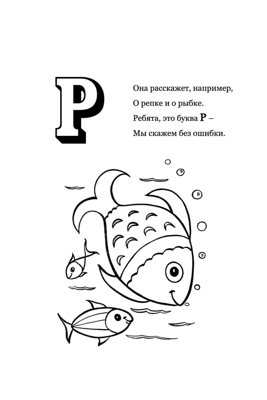 Раскраска Буква Р - Рыбки