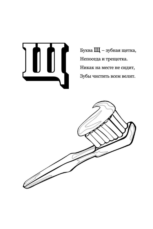 Раскраска Буква Щ - Щётка