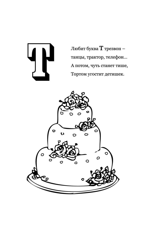 Раскраска Буква Т - Торт