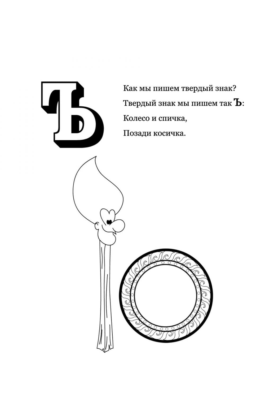 Раскраска Буква Ъ - твёрдый знак
