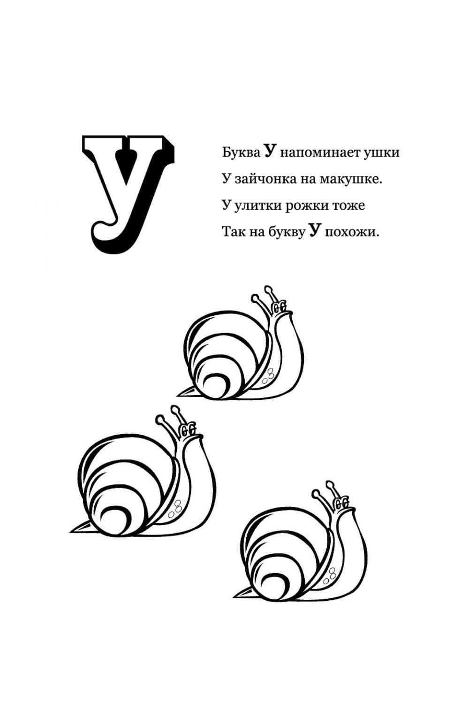 Раскраска Буква У - Улитки
