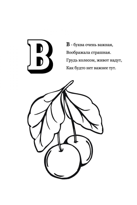 Раскраска Буква В - Вишни