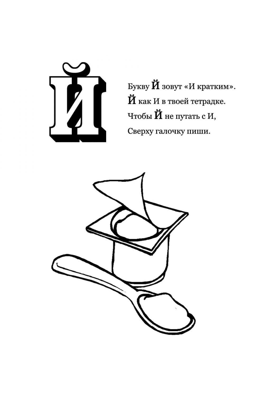 Раскраска Буква Й - Йогурт