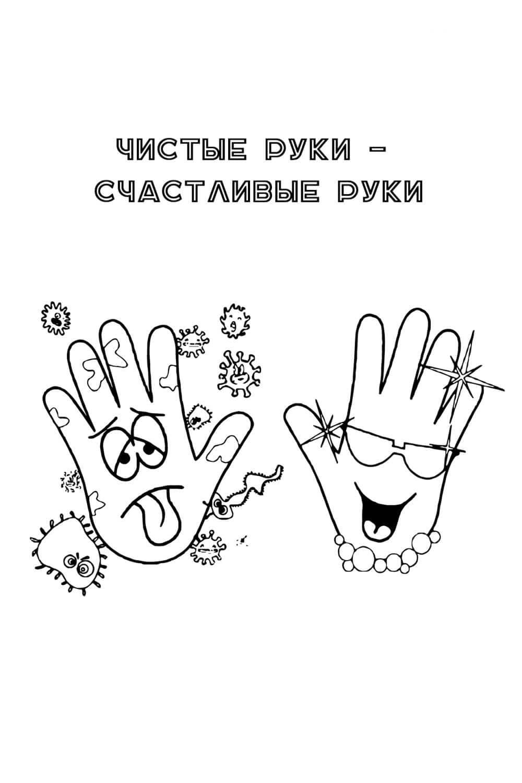 Раскраска Чистые руки - счастливые руки