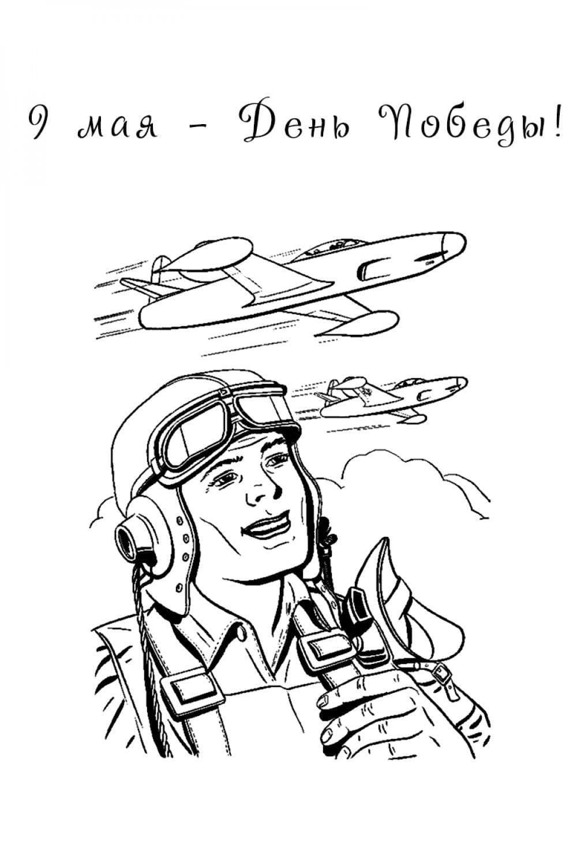 Раскраска День Победы