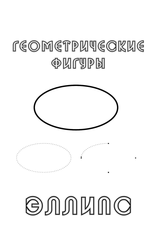 Раскраска Эллипс