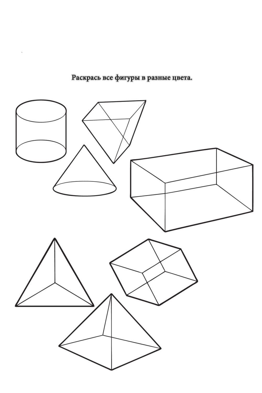 Раскраска Геометрические фигуры в разных цветах
