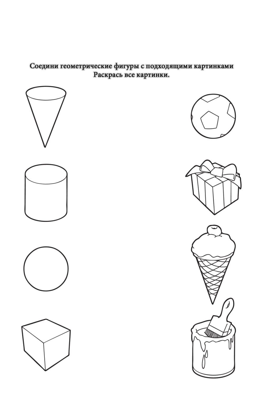 Раскраска Геометрические формы