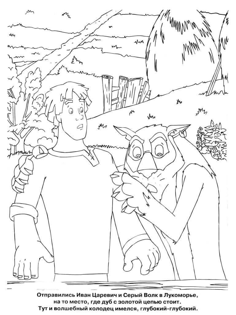 Раскраска Иван Царевич и Серый волк 1