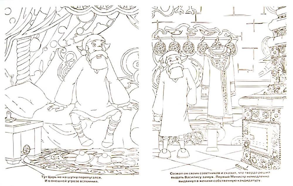 Раскраска Иван Царевич и Серый волк 28