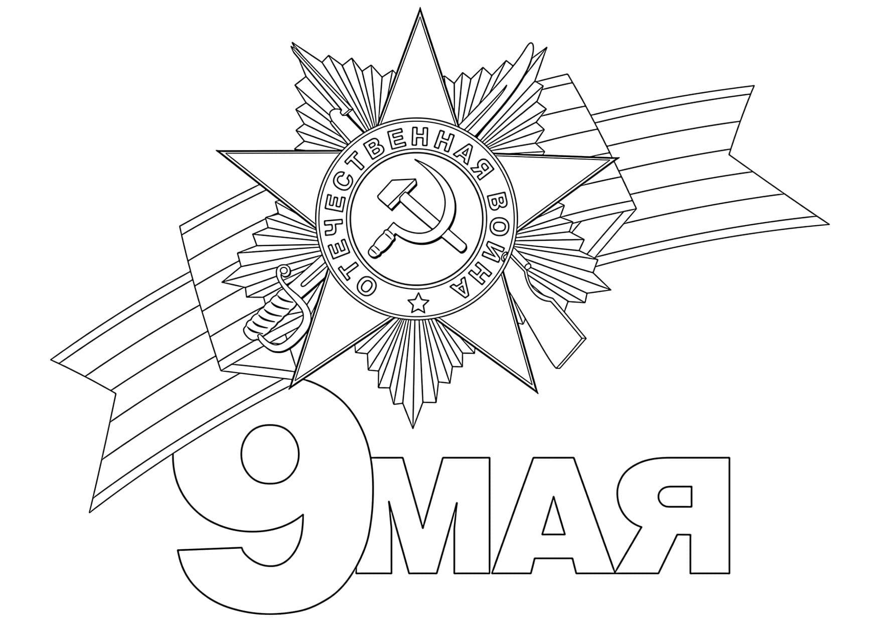 Раскраска Ко Дню Победы 9 мая