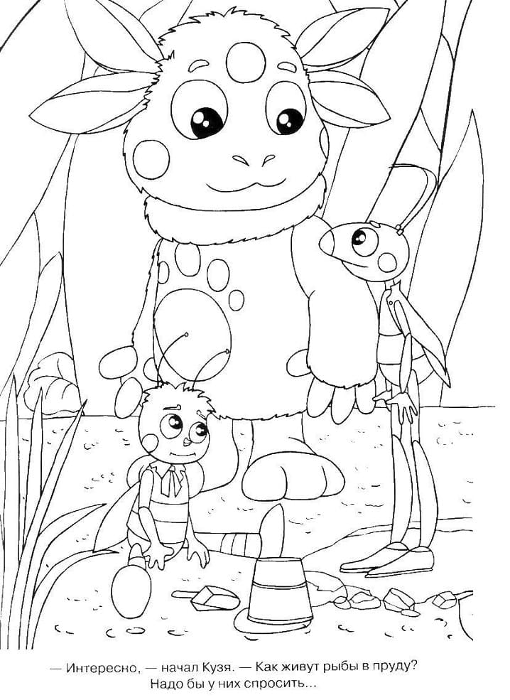 Раскраска Лунтик и друзья 2