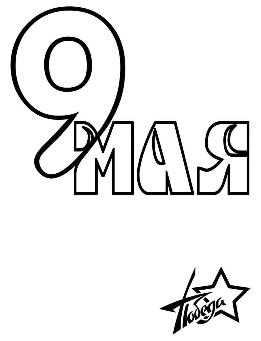 Раскраска Надпись 9 мая