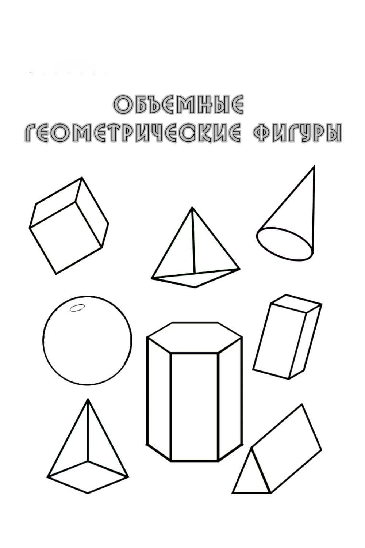 Раскраска Объемные геометрические фигуры