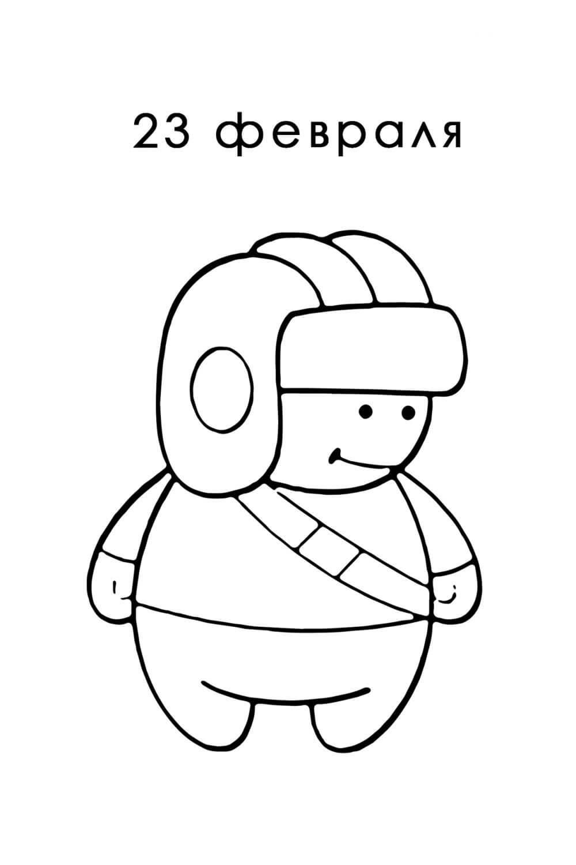 Раскраска Открытка 23 февраля для детей