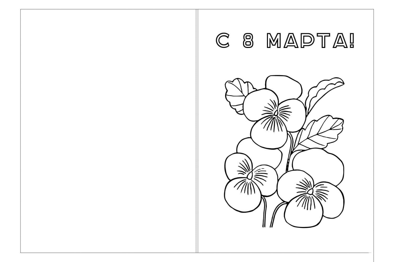 Раскраска Открытка 8 марта для дошкольников