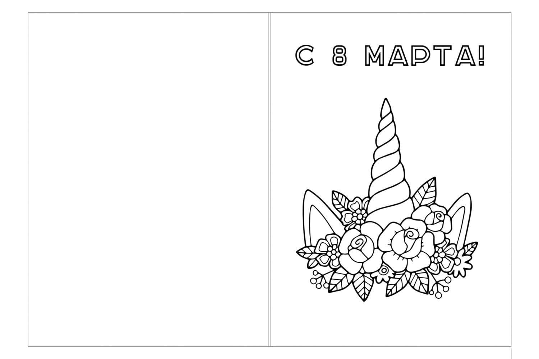 Раскраска Открытка 8 марта единорог и цветы
