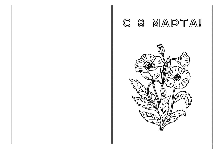 Раскраска Открытка 8 марта с цветами