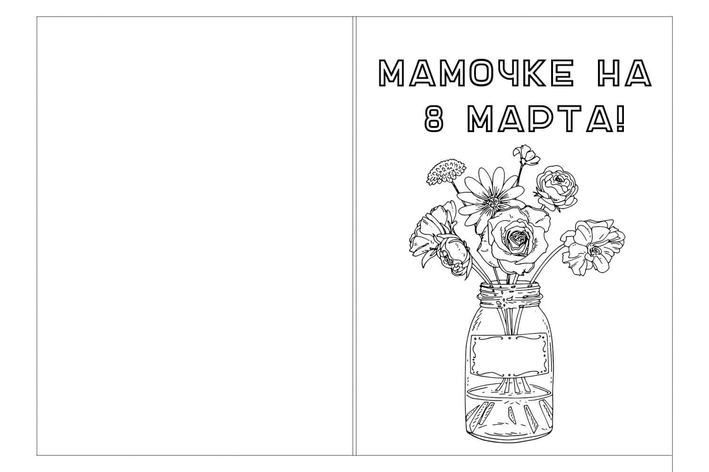 Раскраска Открытка 8 марта с полевыми цветами в вазе