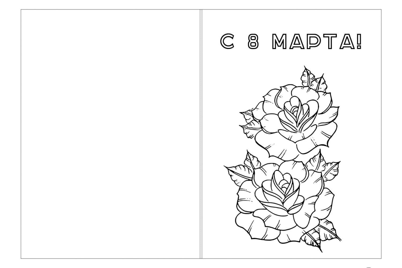 Раскраска Открытка 8 марта с розами