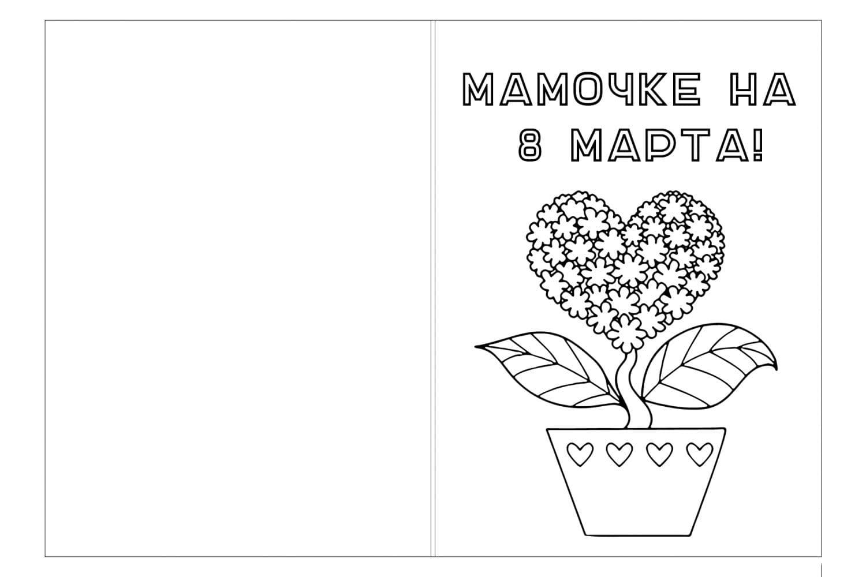 Раскраска Открытка маме на 8 марта с вазой