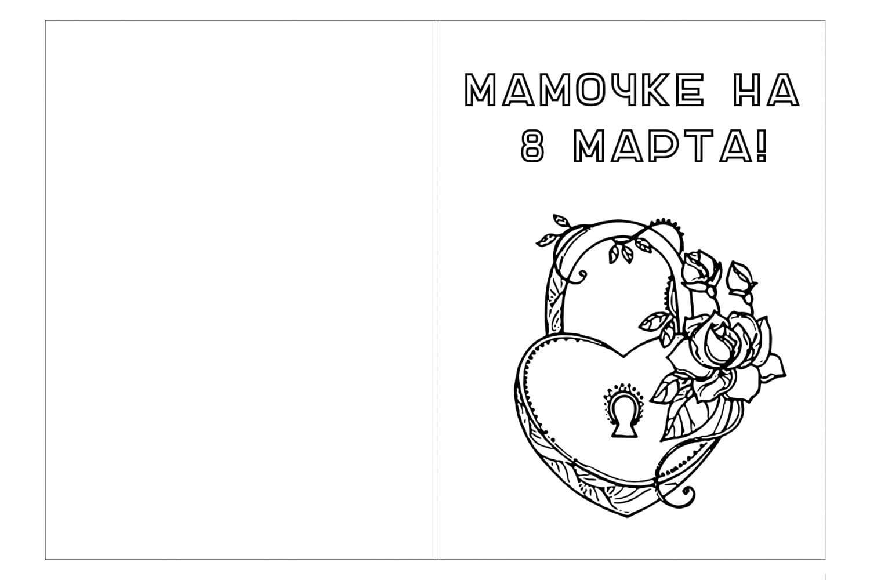Раскраска Открытка маме своими руками на 8 марта