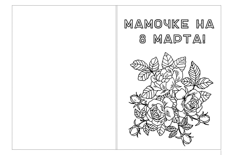 Раскраска Открытка мамочке к 8 марта