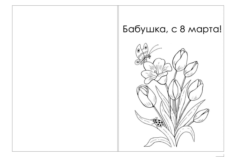Раскраска Открытка с тюльпанами для бабушки