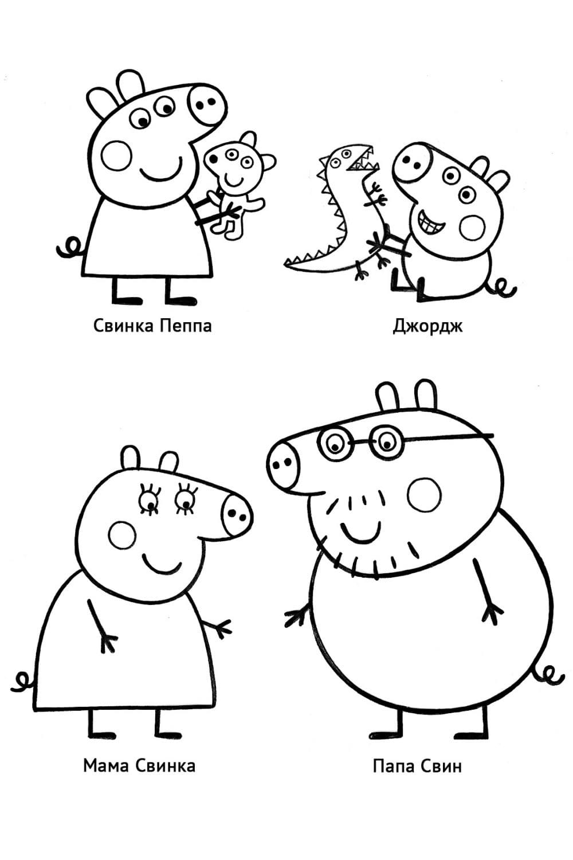 Раскраска Пеппа, Джордж, мама и папа