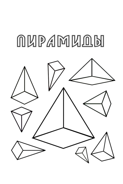 Раскраска Пирамида