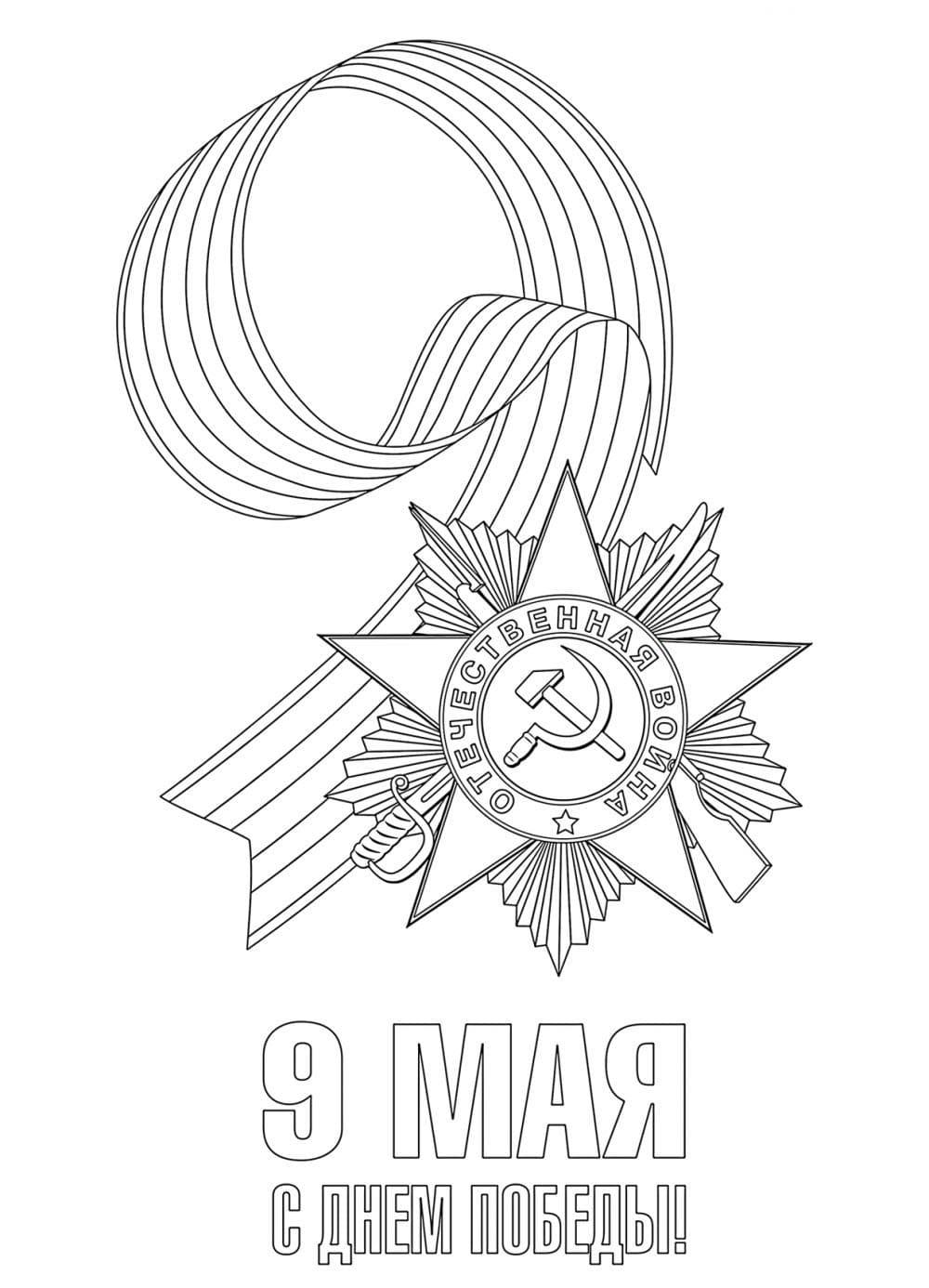 Раскраска Победа 9 мая