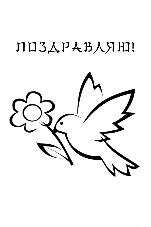 Раскраска Поздравление с 8 марта