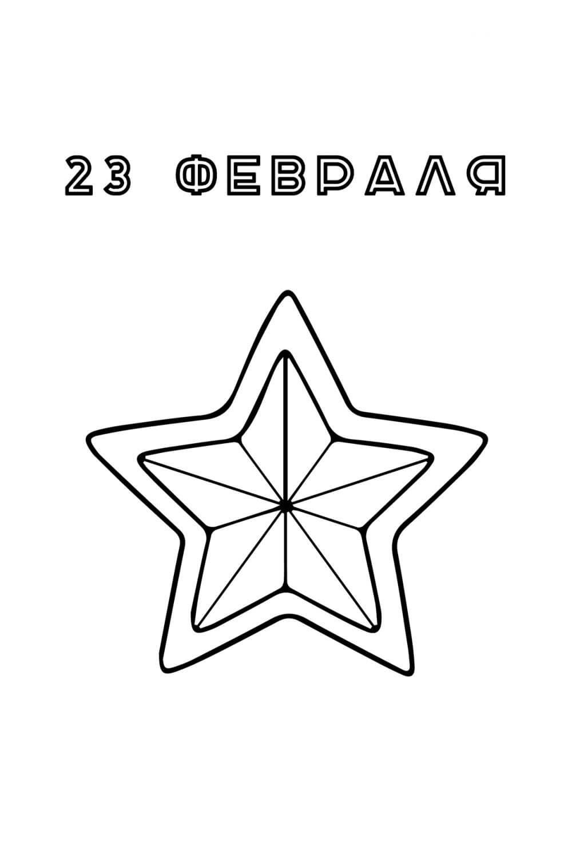 Раскраска Простая открытка к 23 февраля