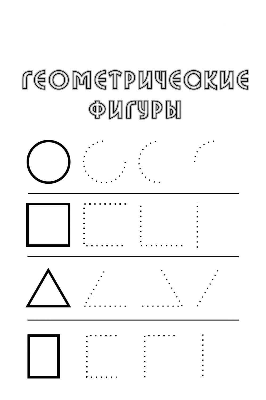 Раскраска Простые геометрические фигуры