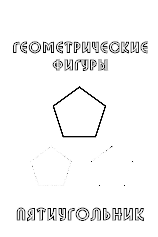 Раскраска Пятиугольник